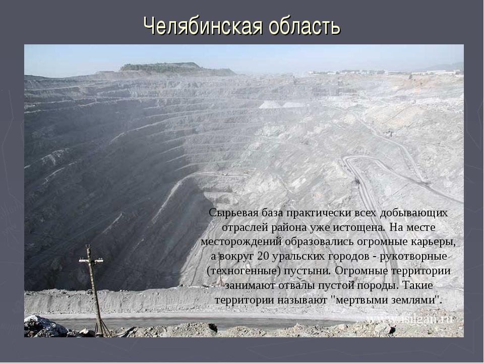 Челябинская область Сырьевая база практически всех добывающих отраслей района...