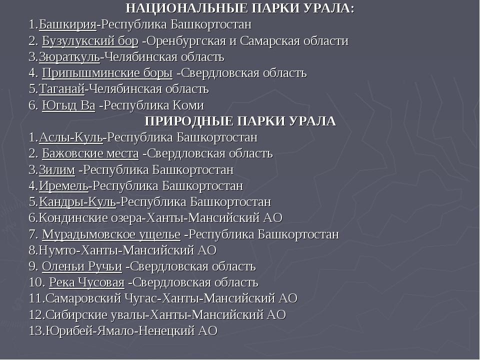 НАЦИОНАЛЬНЫЕ ПАРКИ УРАЛА: 1.Башкирия-Республика Башкортостан 2. Бузулукский б...