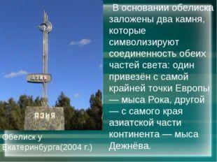 . В основании обелиска заложены два камня, которые символизируют соединенност