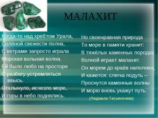 МАЛАХИТ Когда-то над хребтом Урала, Солёной свежести полна, С ветрами запрост
