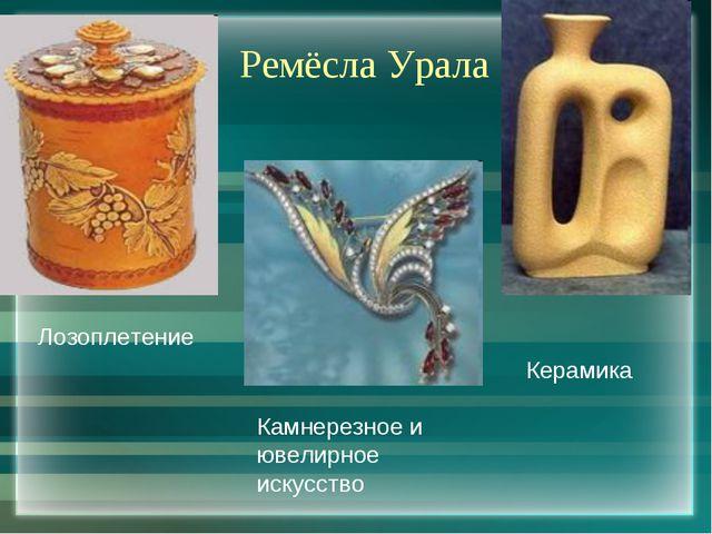 Ремёсла Урала Лозоплетение Камнерезное и ювелирное искусство Керамика