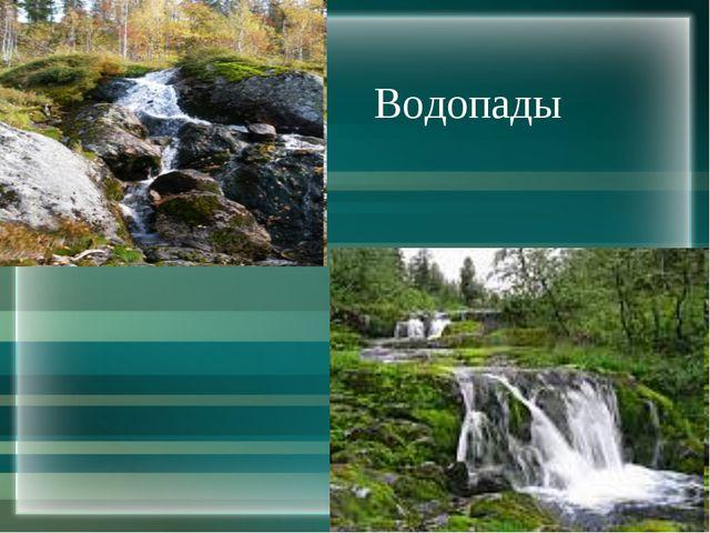 Водопад Водопады