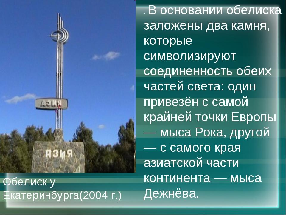 . В основании обелиска заложены два камня, которые символизируют соединенност...