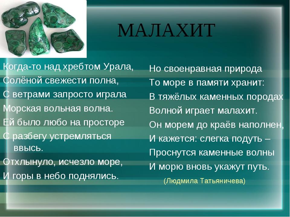 МАЛАХИТ Когда-то над хребтом Урала, Солёной свежести полна, С ветрами запрост...