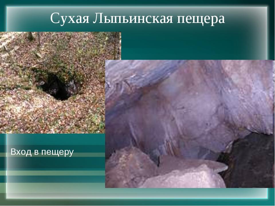 Сухая Лыпьинская пещера Вход в пещеру