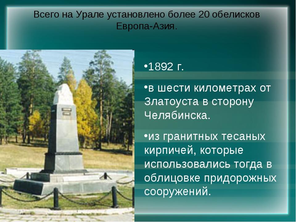 1892 г. в шести километрах от Златоуста в сторону Челябинска. из гранитных те...