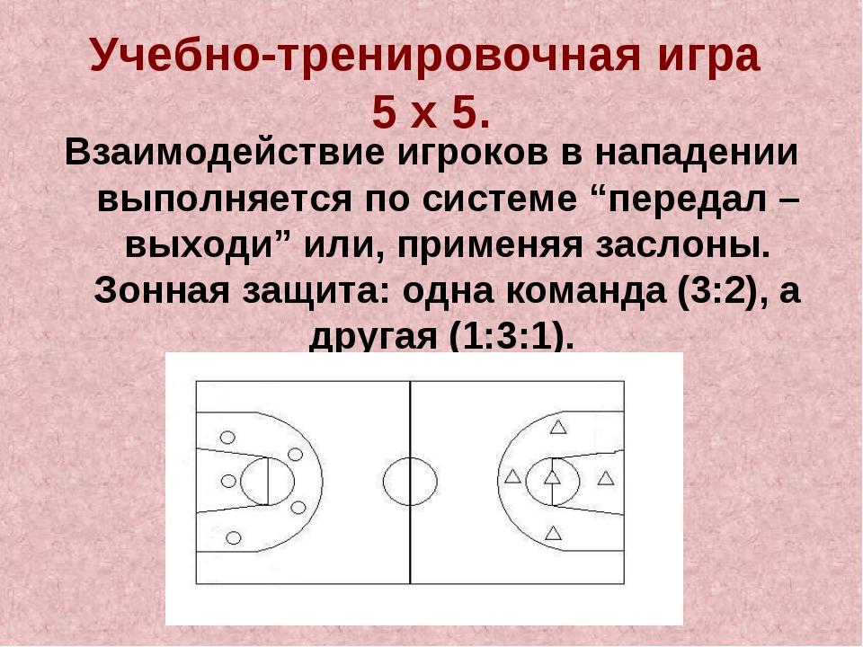Учебно-тренировочная игра 5 х 5. Взаимодействие игроков в нападении выполняет...