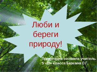 Free Powerpoint Templates Презентацию составила учитель 5 «В» класса Березина