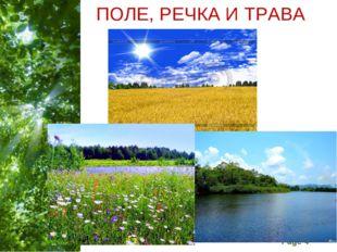 ПОЛЕ, РЕЧКА И ТРАВА Free Powerpoint Templates Page *