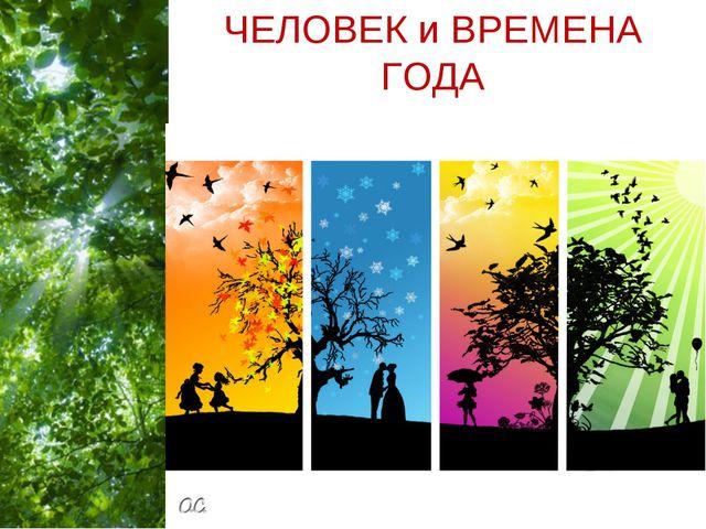 ЧЕЛОВЕК и ВРЕМЕНА ГОДА Free Powerpoint Templates Page *