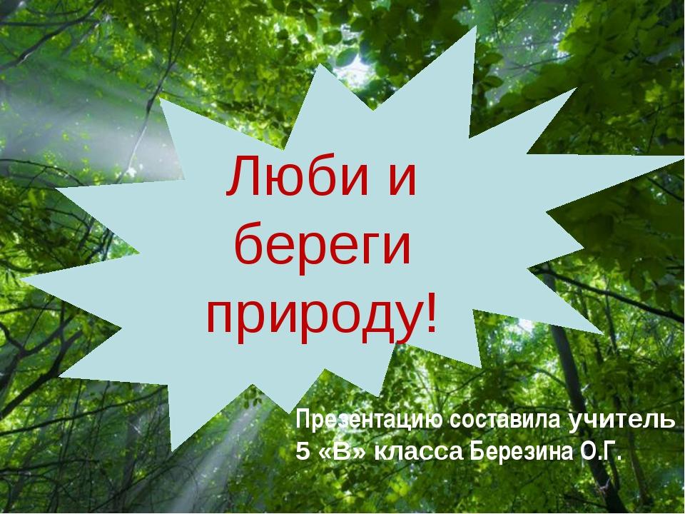 Free Powerpoint Templates Презентацию составила учитель 5 «В» класса Березина...