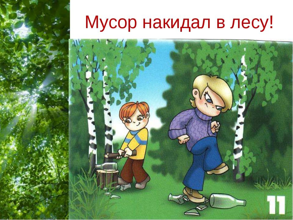Мусор накидал в лесу! Free Powerpoint Templates Page *