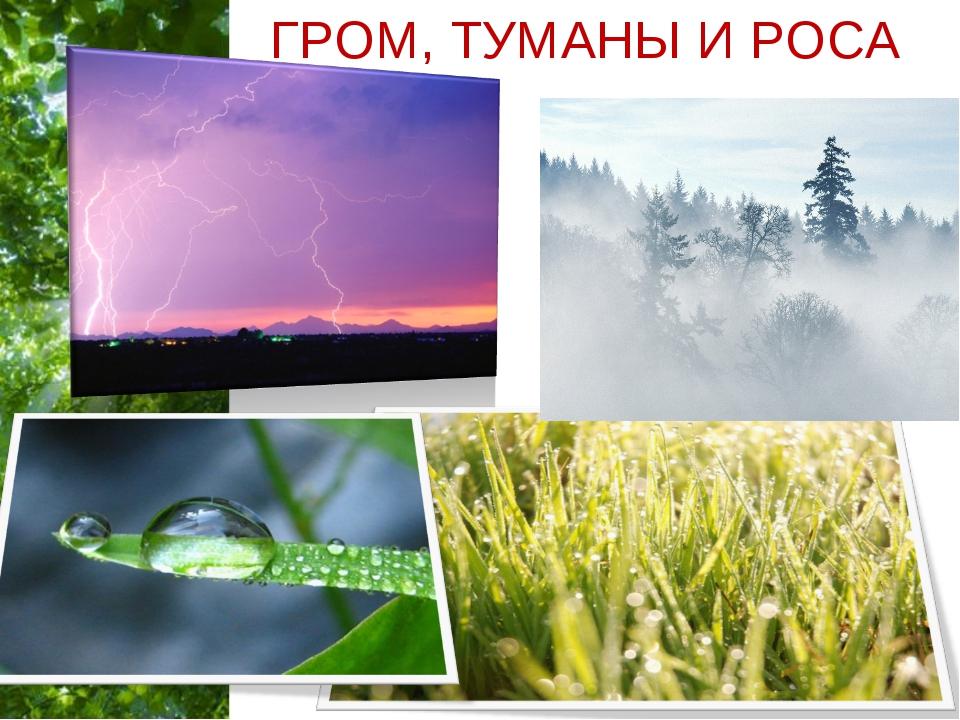ГРОМ, ТУМАНЫ И РОСА Free Powerpoint Templates Page *