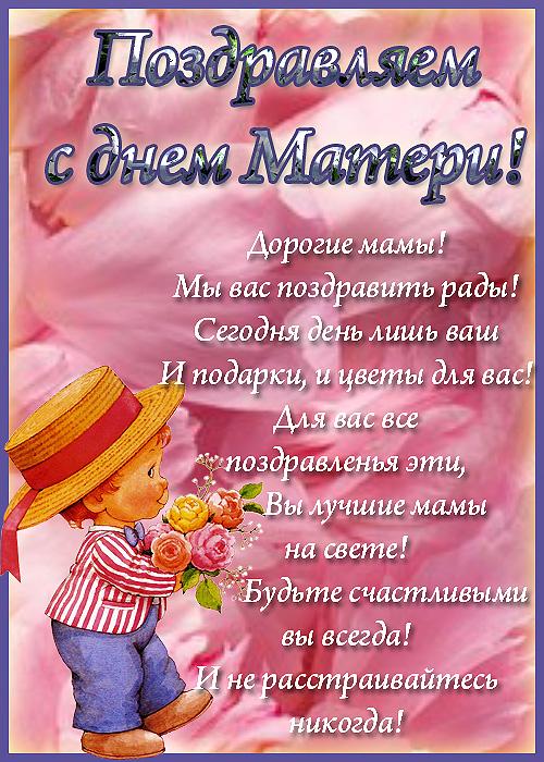 Надписями, красивая открытка маме ко дню матери