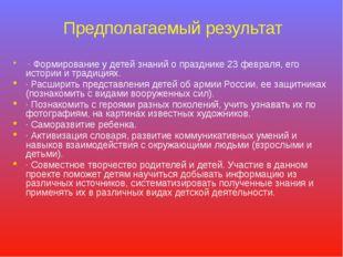 · Формирование у детей знаний о празднике 23 февраля, его истории и традиция