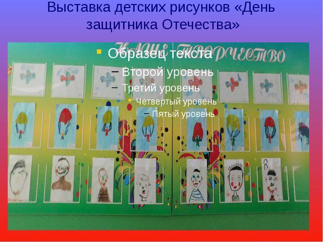 Выставка детских рисунков «День защитника Отечества» 1: