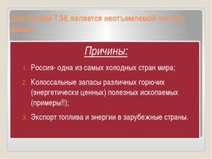 Для России ТЭК является неотъемлемой частью жизни. Причины: Россия- одна из с