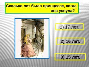 1.Что предсказала старая фея принцессе? 2.Что сделала фея, чтобы через 100 л