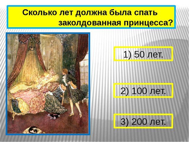 Сколько лет было принцессе, когда она уснула? 2) 16 лет. 1) 17 лет. 3) 15 лет.