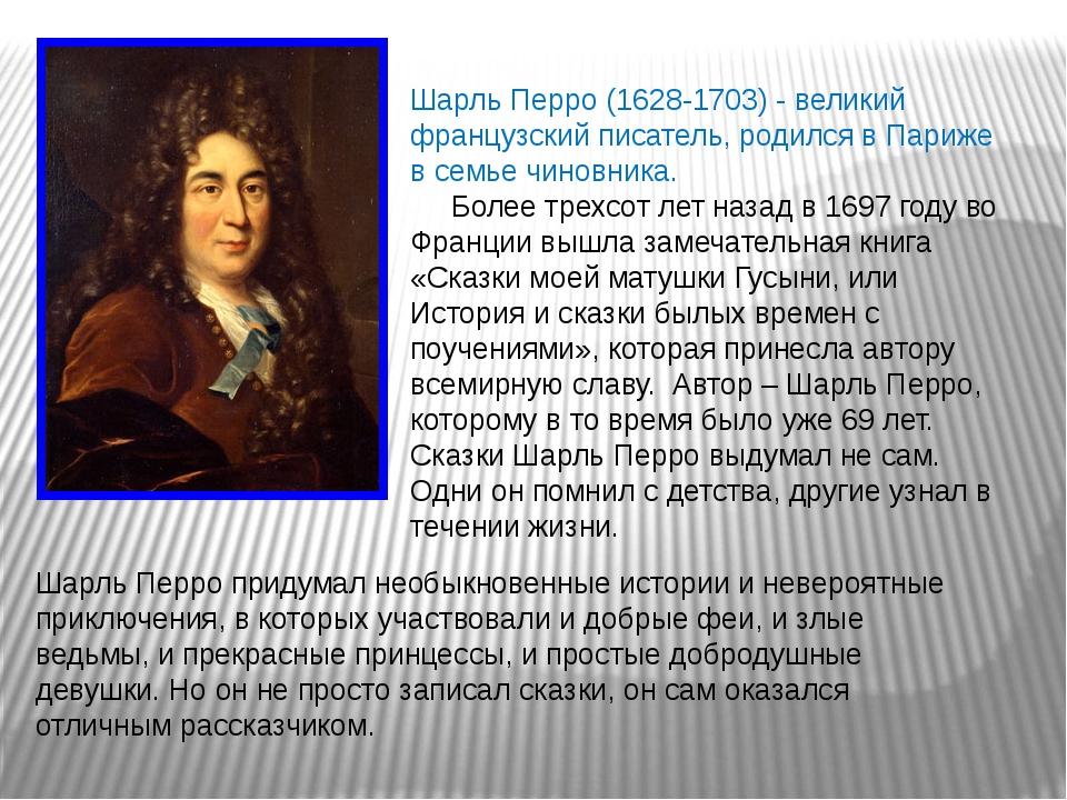 Шарль Перро (1628-1703) - великий французский писатель, родился в Париже в се...