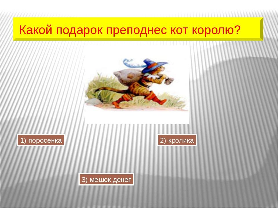 1) Лапти 2) Сапоги 3) Кроссовки Какую обувь носил кот из сказки?