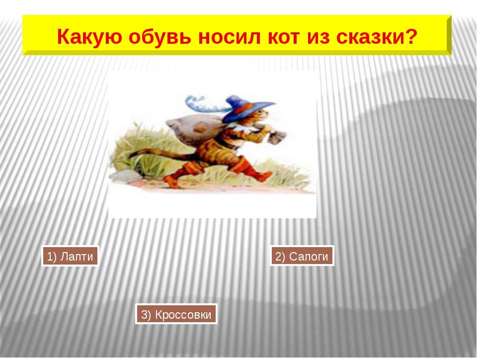 1) В таракана 2) В мышь 3) В тигра В кого превратился великан- людоед?
