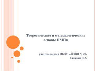 Теоретические и методологические основы ПМПк учитель-логопед МБОУ «АСОШ № 49»