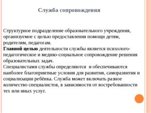 Служба сопровождения Структурное подразделение образовательного учреждения, о