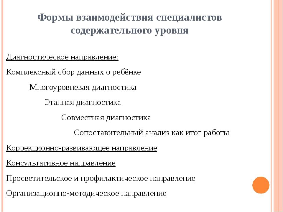 Формы взаимодействия специалистов содержательного уровня Диагностическое напр...
