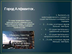 Город Алфавитск. По городу передвижение только с орфографическими словарями в