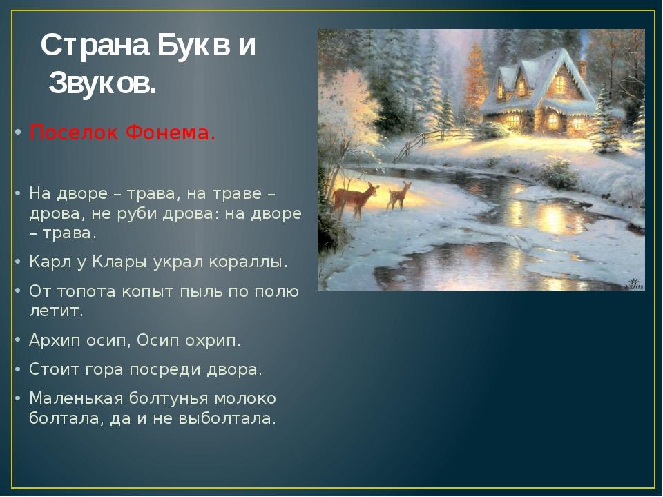 Страна Букв и Звуков. Поселок Фонема. На дворе – трава, на траве – дрова, не...