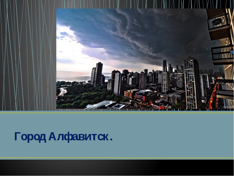 Город Алфавитск.