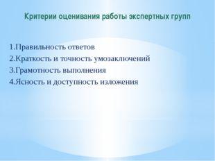 Критерии оценивания работы экспертных групп 1.Правильность ответов 2.Краткост