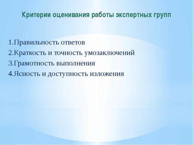 Критерии оценивания работы экспертных групп 1.Правильность ответов 2.Краткост...