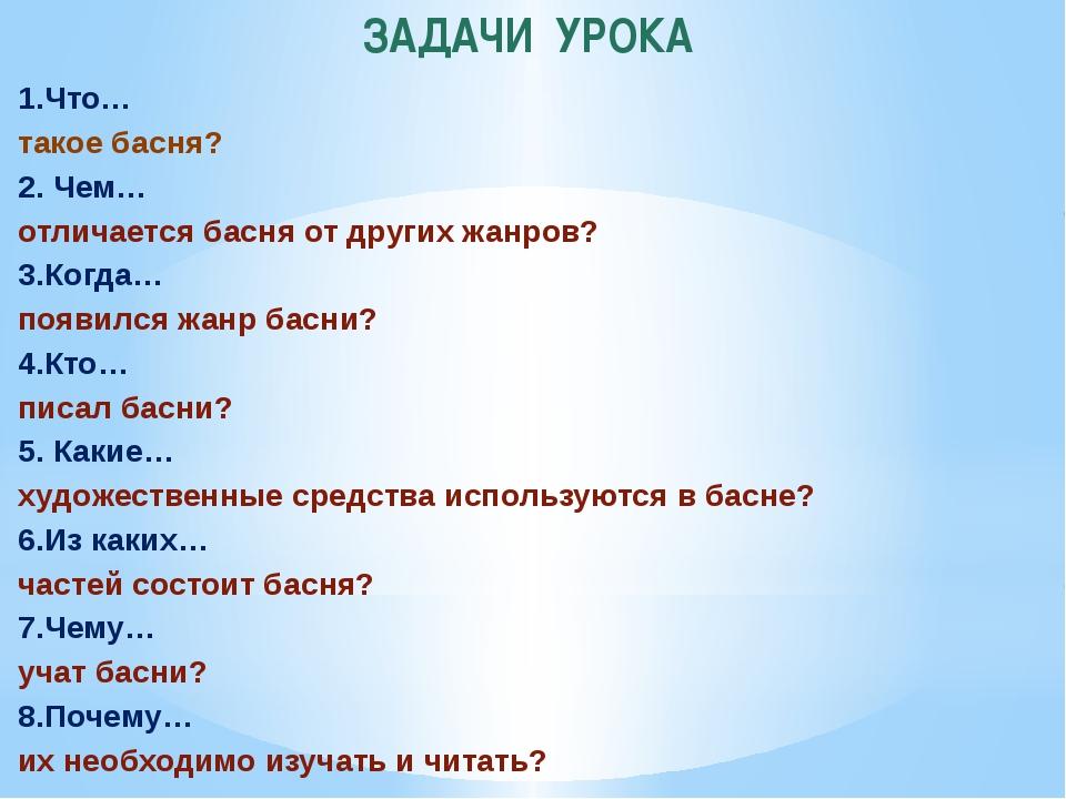 ЗАДАЧИ УРОКА 1.Что… такое басня? 2. Чем… отличается басня от других жанров? 3...