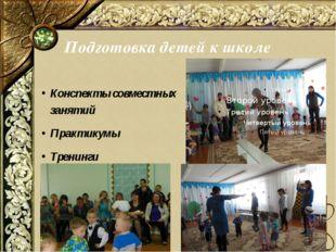 Подготовка детей к школе Конспекты совместных занятий Практикумы Тренинги