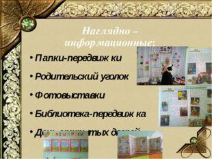 Наглядно – информационные: Папки-передвижки Родительский уголок Фотовыставки