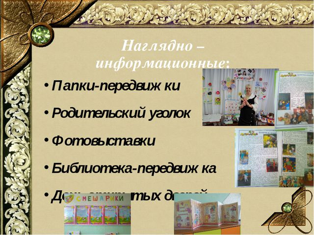 Наглядно – информационные: Папки-передвижки Родительский уголок Фотовыставки...
