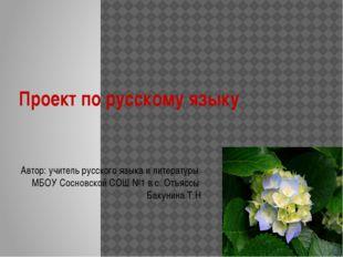 Проект по русскому языку Автор: учитель русского языка и литературы МБОУ Сосн