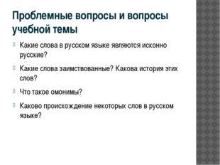 Проблемные вопросы и вопросы учебной темы Какие слова в русском языке являютс