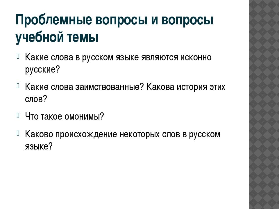 Проблемные вопросы и вопросы учебной темы Какие слова в русском языке являютс...