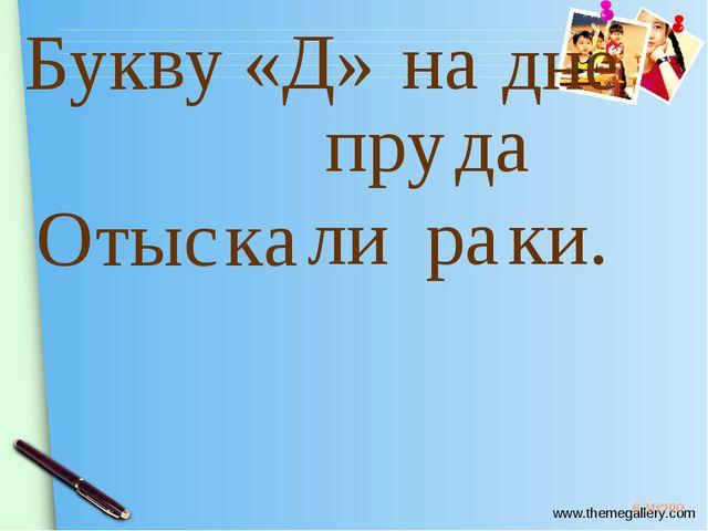 Бук ву «Д» на дне пру да О ты с ка ли ра ки. в меню www.themegallery.com