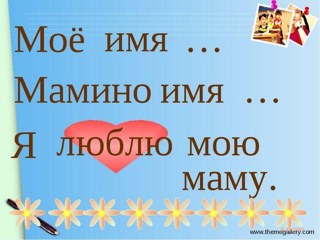 Моё имя … Мамино имя … Я люблю мою маму. в меню www.themegallery.com