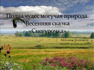 Выполнила: воспитатель МКДОУ детский сад №10 Нефедова Мария Николаевна