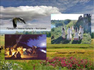 Праздник Ивана Купала – Костромы Праздник Святой Троицы