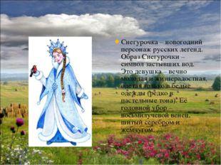 Снегурочка – новогодний персонаж русских легенд. Образ Снегурочки – символ за