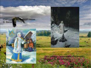 Снегурочка в народной сказке. В. Васнецов. «Снегурочка» По мотивам «Весенней
