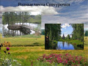 Заповедные места Щёлоково