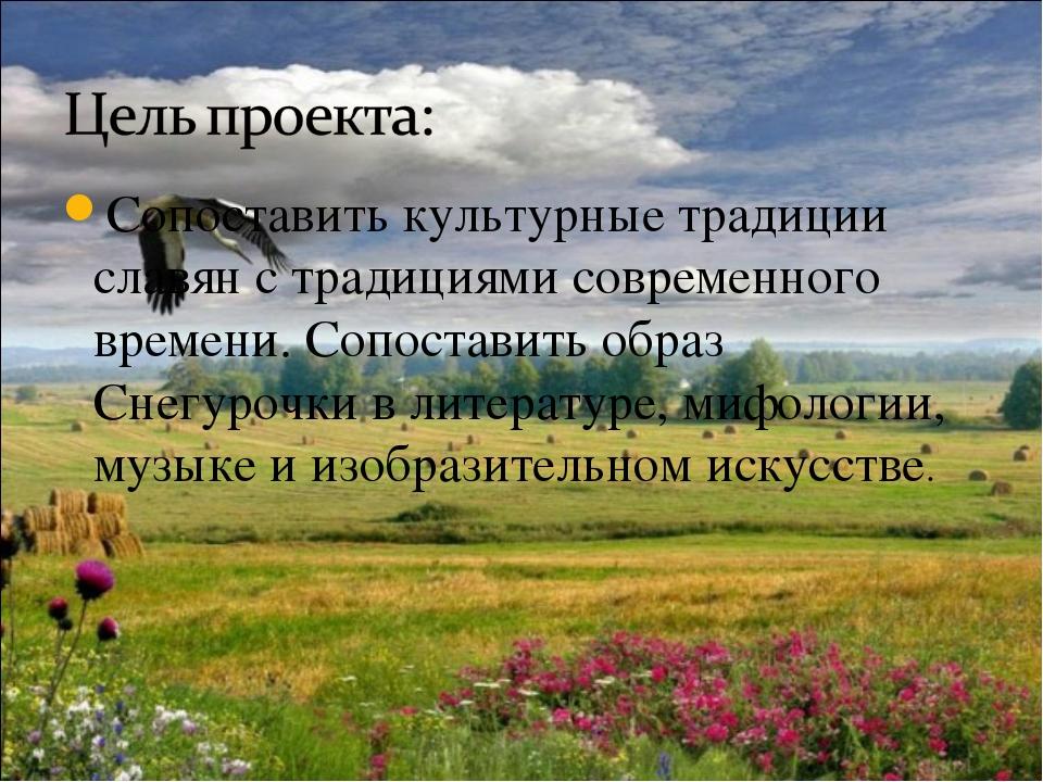 Сопоставить культурные традиции славян с традициями современного времени. Соп...