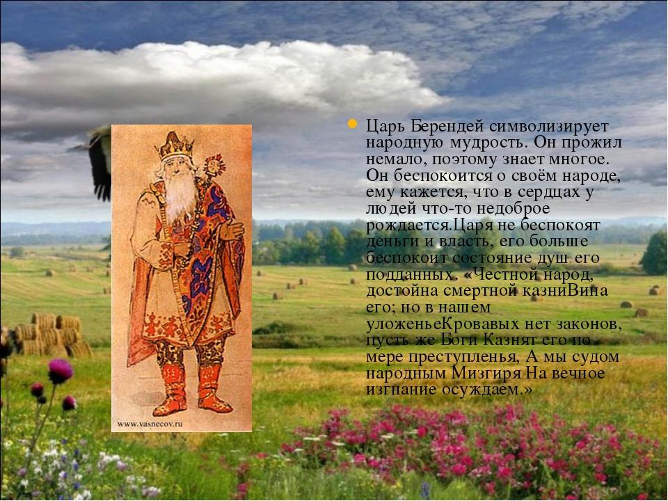Царь Берендей символизирует народную мудрость. Он прожил немало, поэтому знае...